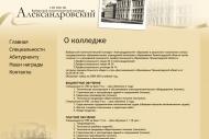 Сайт Политехнического колледжа г.Выборга