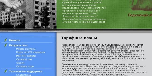 Домовые сети W-Internet