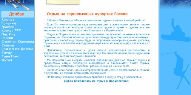 Горнолыжные курорты России
